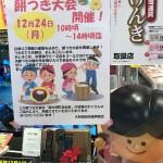 商店街餅つき大会20181224