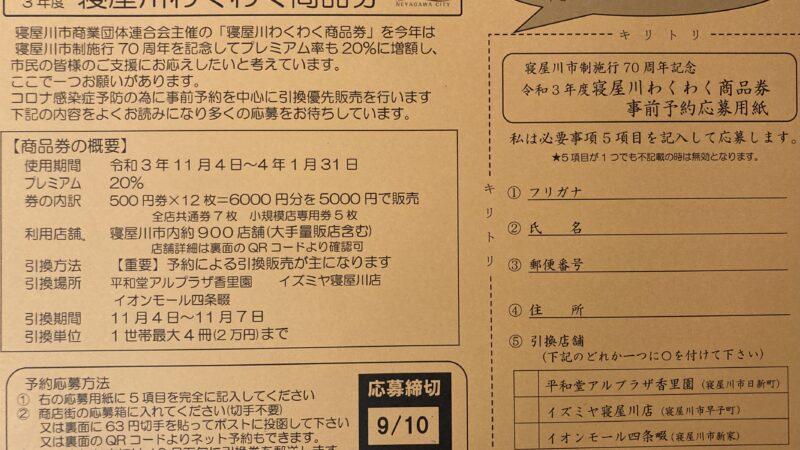 令和3年度寝屋川わくわく商品券申込 9月10日まで 申込書当店に置いてます!
